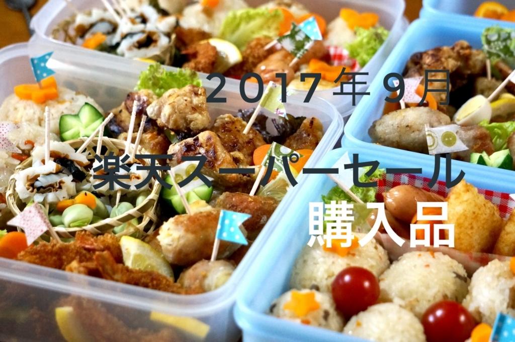f:id:hanisandayo:20170905125304j:plain