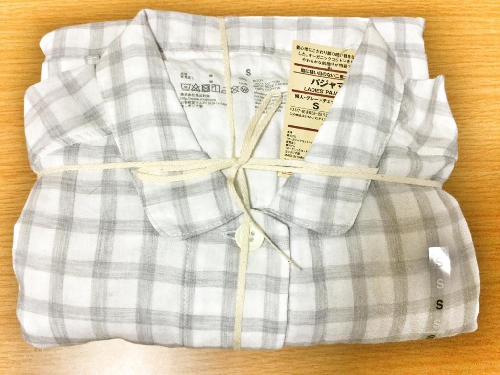 無印良品の「脇に縫い目のない二重ガーゼパジャマ」が半端なく寝やすい!