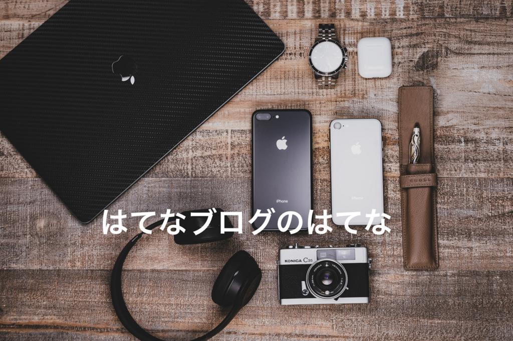 f:id:hanisandayo:20171119094003j:plain