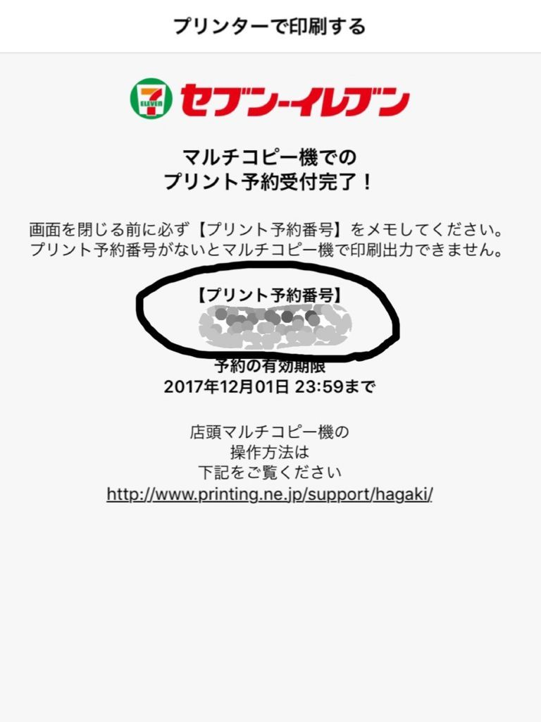 f:id:hanisandayo:20171124091126j:plain