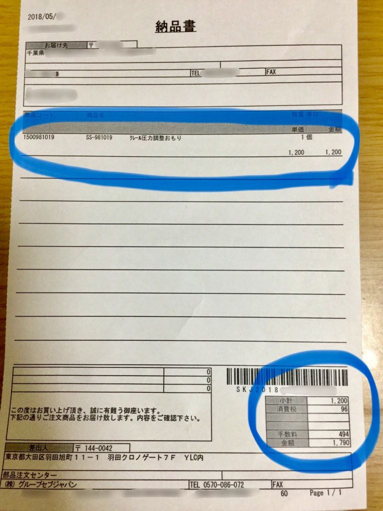 f:id:hanisandayo:20180510152650j:plain
