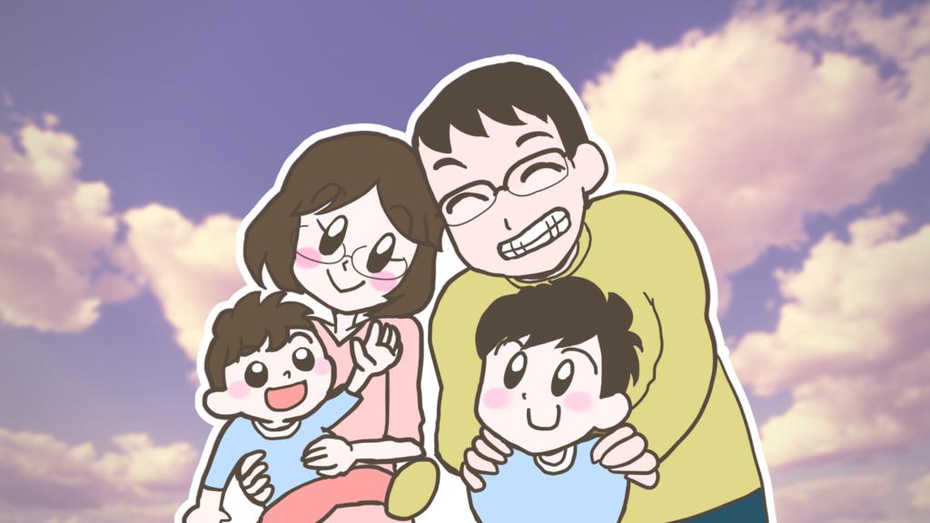 30代子ども2人の家族