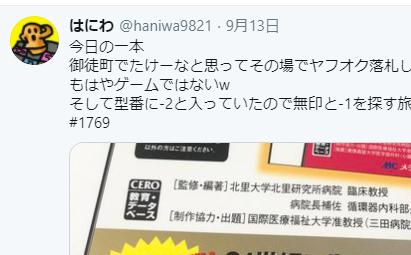 f:id:haniwa9821:20200914224436p:plain
