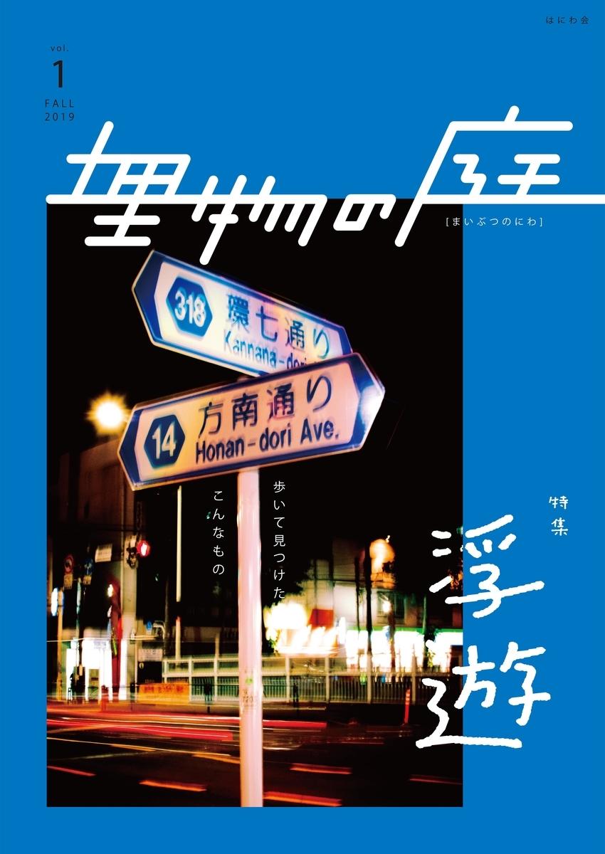 f:id:haniwakai:20191123033044j:plain