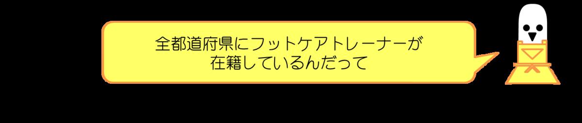 はにわママコメント:全都道府県にフットケアトレーナーが在籍しているんだって