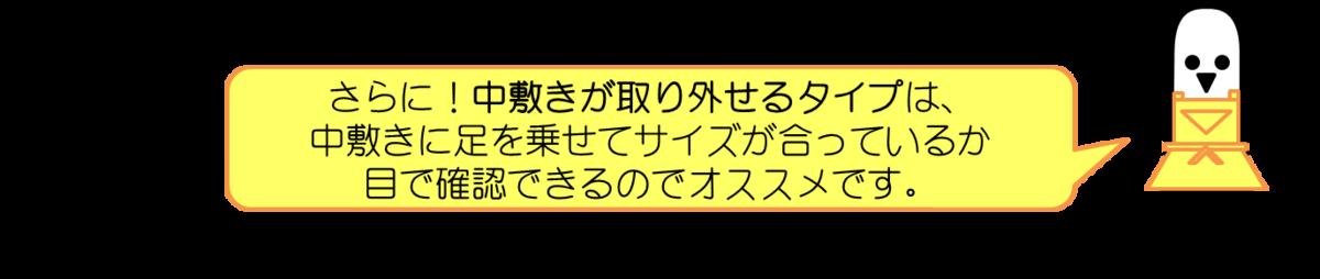 はにわママコメント:さらに!中敷きが取り外せるタイプは、中敷きに足を乗せてサイズが合っているか目で確認できるのでオススメです。