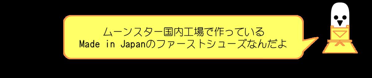 はにわママコメント:ムーンスター国内工場で作っているMade in Japanのファーストシューズなんだよ