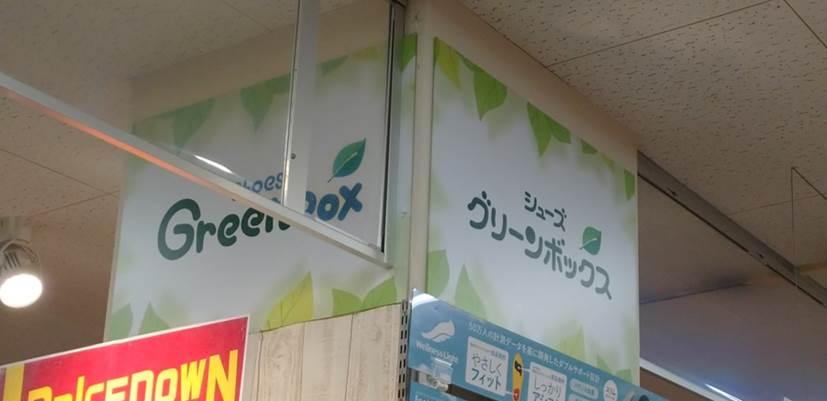 Greenbox店内の看板