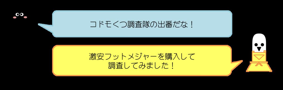 あっしーコメント:コドモくつ調査隊の出番だな!  はにわママコメント:激安フットメジャーを購入して調査してみました!