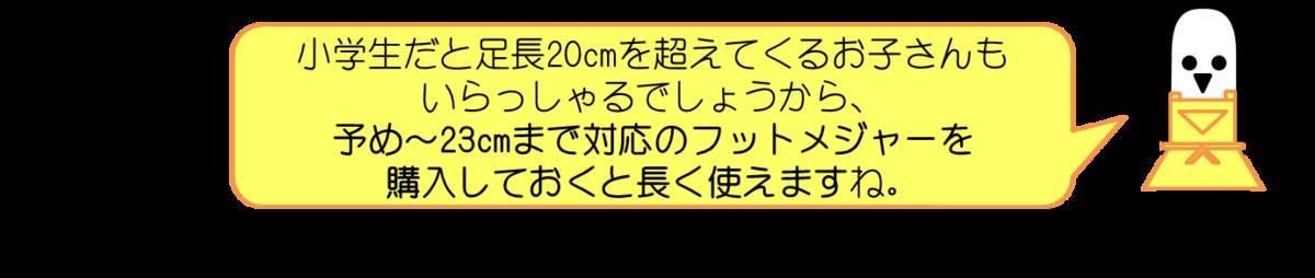 はにわママコメント:小学生だと足長20cmを超えてくるお子さんもいらっしゃるでしょうから、予め~23cmまで対応のフットメジャーを購入しておくと長く使えますね。