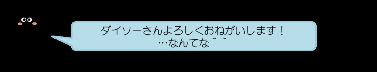 あっしーコメント:ダイソーさんよろしくおねがいします!…なんてな^^