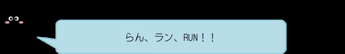 あっしーコメント:らん、ラン、RUN!