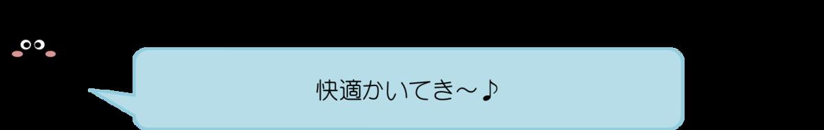 あっしーコメント:快適かいてき~♪