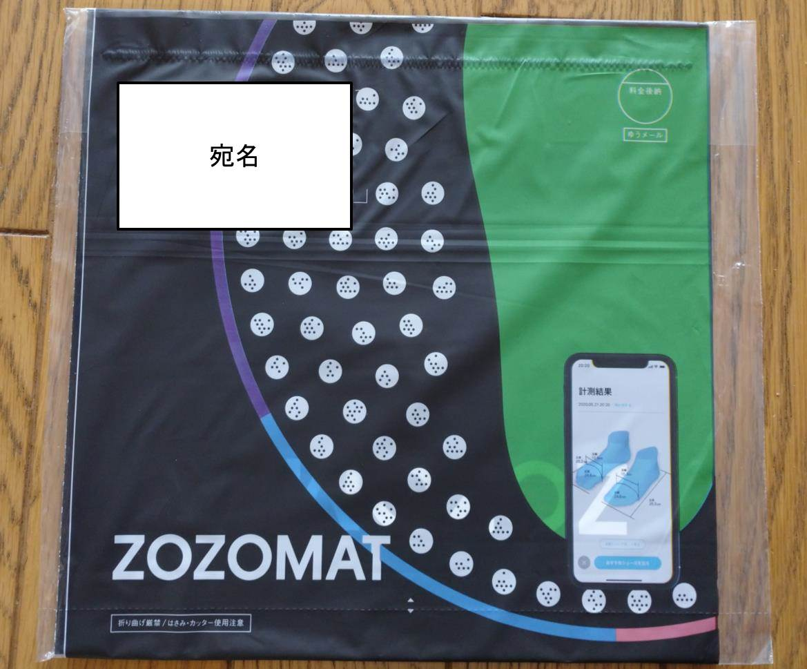 ZOZOマット到着時の写真