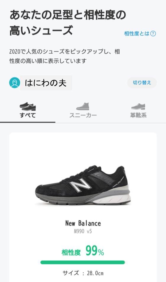 ZOZOMATによる相性の高い靴