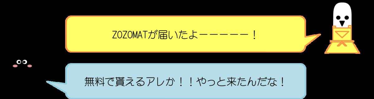 はにわママコメント:ZOZOMATが届いたよーーーーー!  あっしーコメント:無料で貰えるアレか!!やっと来たんだな!