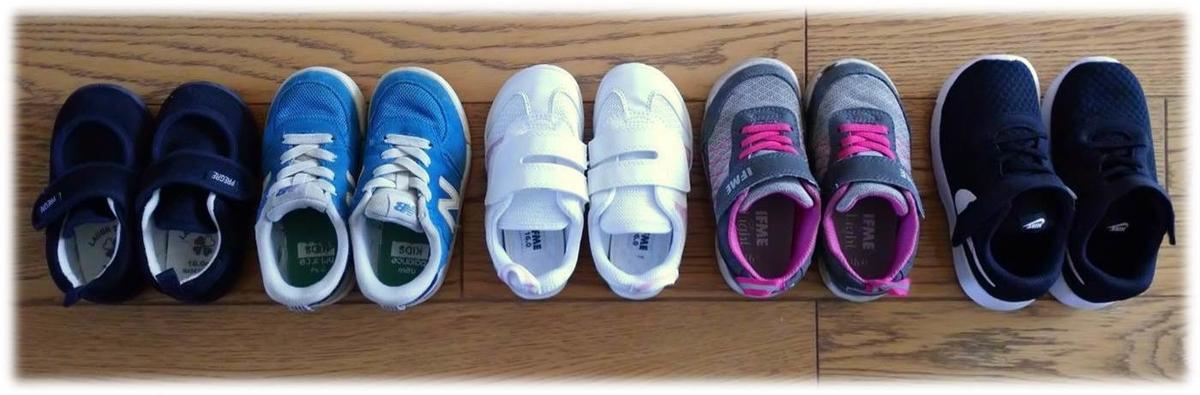 同じサイズの子供靴のイメージ図