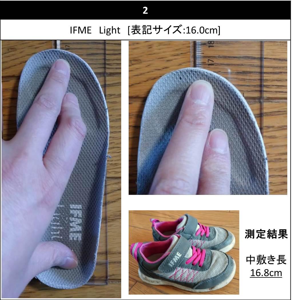 IFMELIGHTの子供靴16cmのインソール長