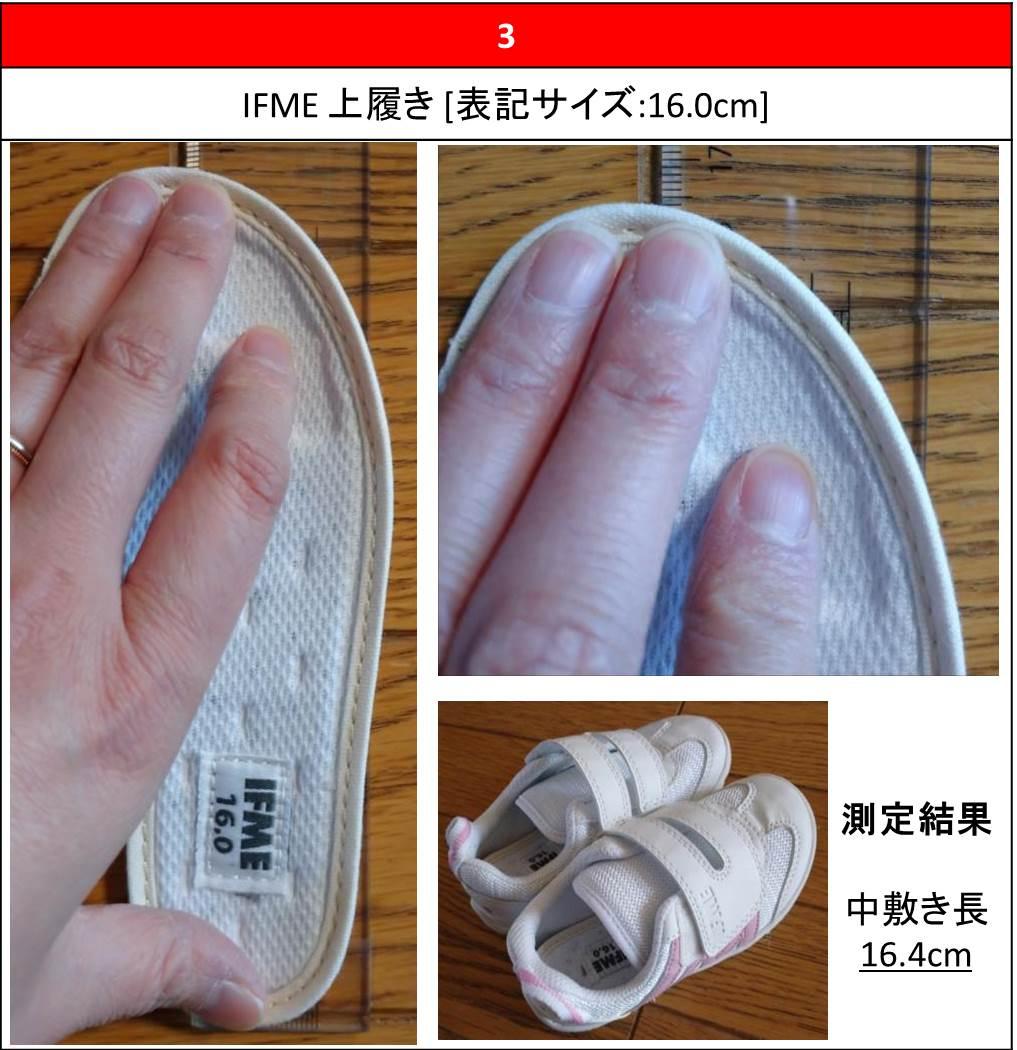 IFME上履き子供靴16cmの中敷きの長さ