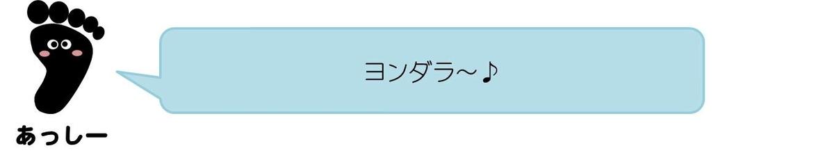 あっしーコメント:ヨンダラー(読んだら―)♪
