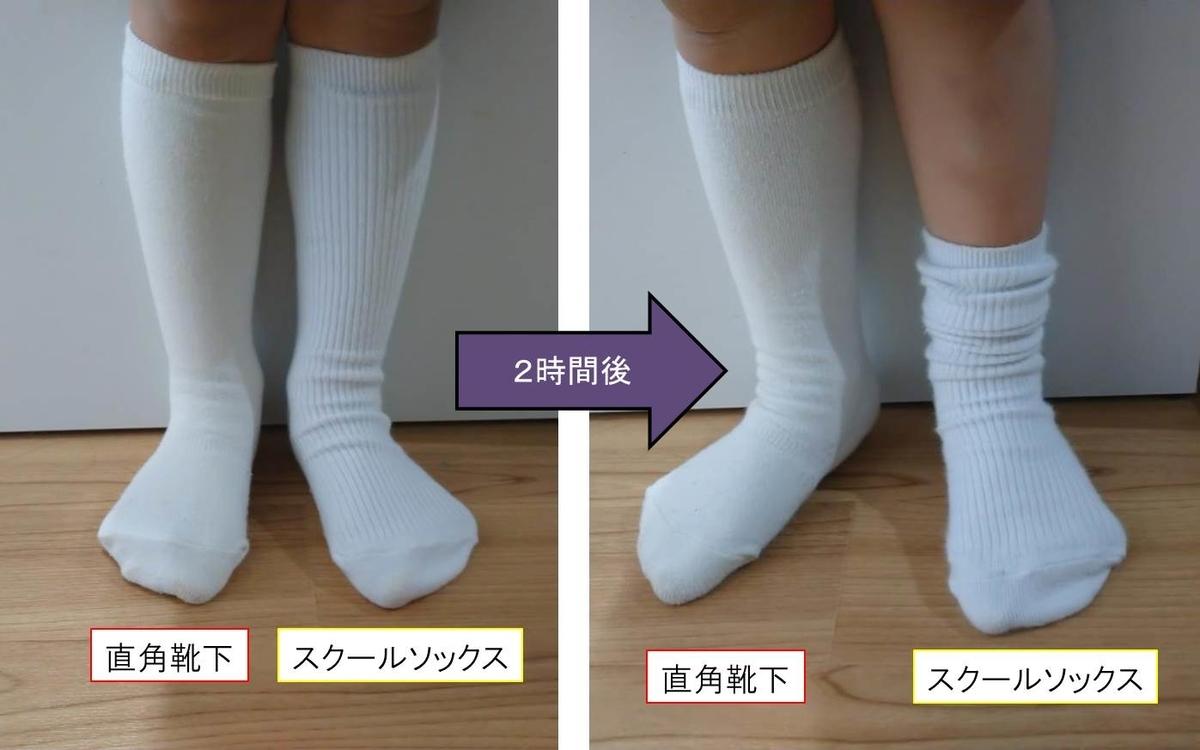 ずり落ちない直角靴下とスクールソックス比較2回目の1