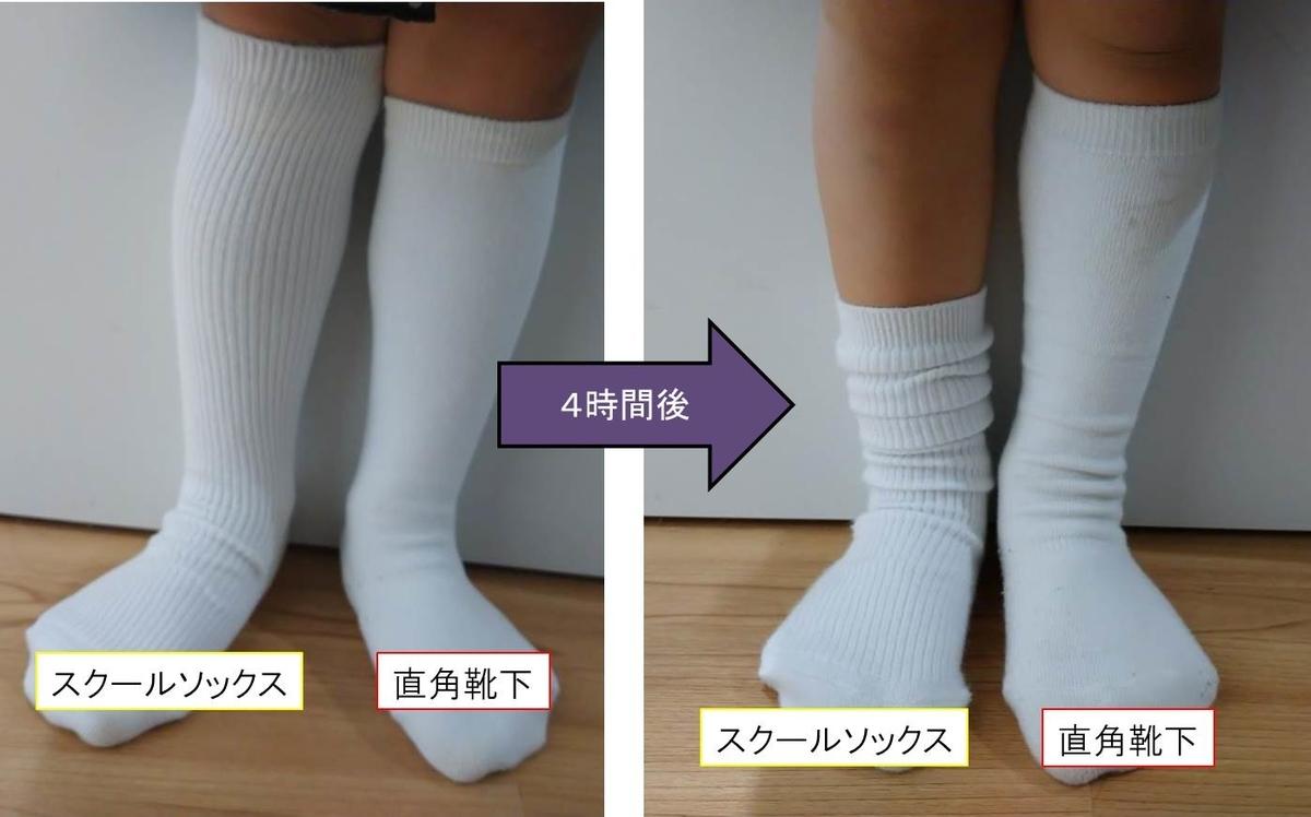 ずり落ちない直角靴下とスクールソックス比較2回目の2