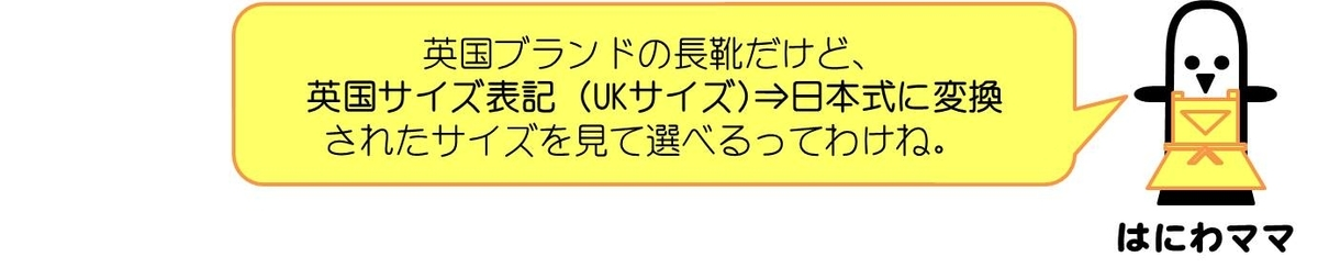 はにわママコメント:英国ブランドの長靴だけど、英国サイズ表記(UKサイズ)⇒日本式に変換されたサイズを見て選べるってわけね。