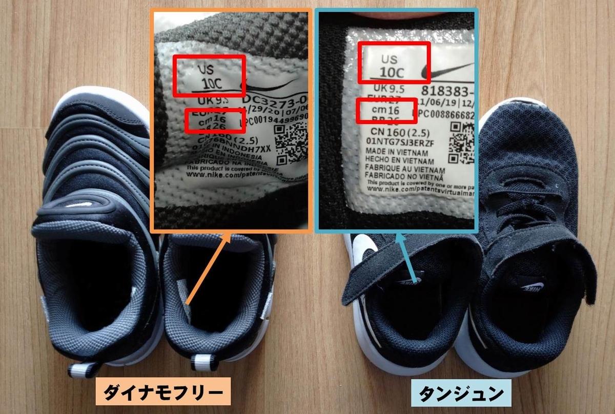 NIKE子供靴ダイナモフリーとタンジュンのラベル写真