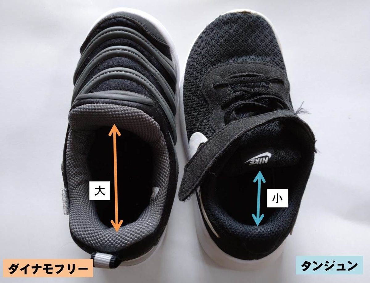 NIKE子供靴16cmのダイナモフリーとタンジュンの履き口比較写真