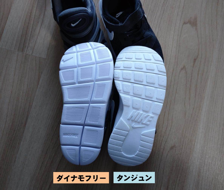 NIKEの16cm子供靴ダイナモフリーとタンジュンのアウトソール比較写真