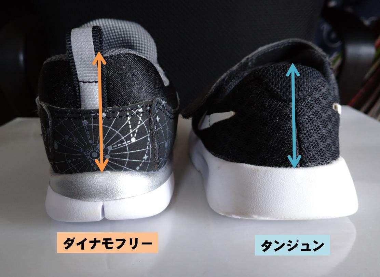 NIKEの16cm子供靴ダイナモフリーとタンジュンのかかと比較写真