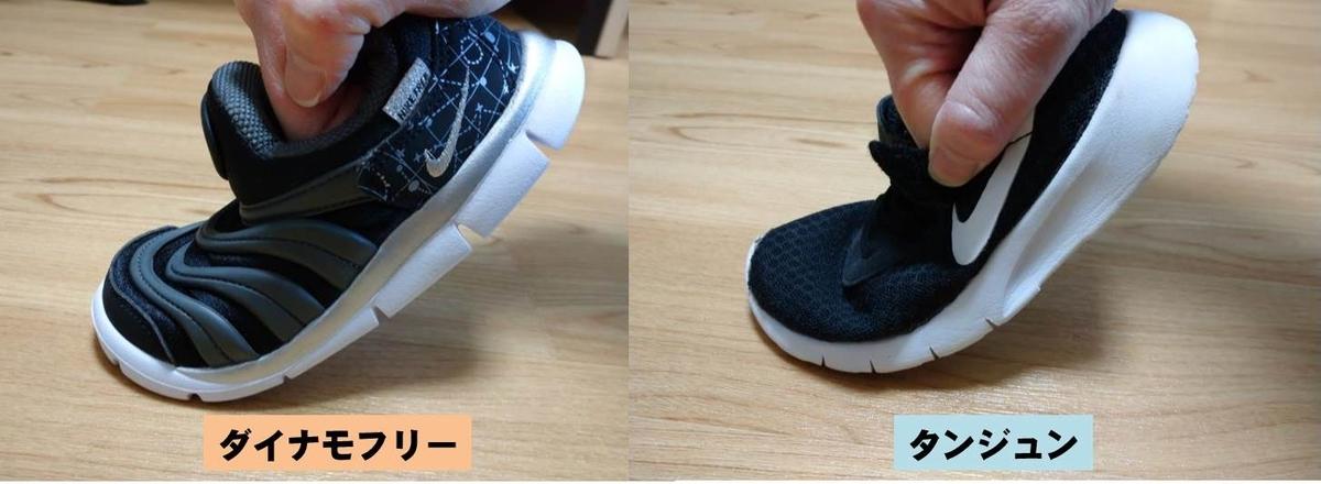NIKEの16cm子供靴ダイナモフリーとタンジュンの踏み込み比較写真