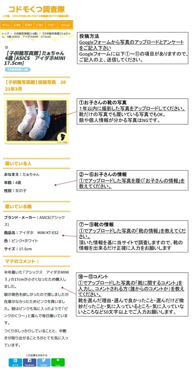 子供靴写真館投稿方法説明図