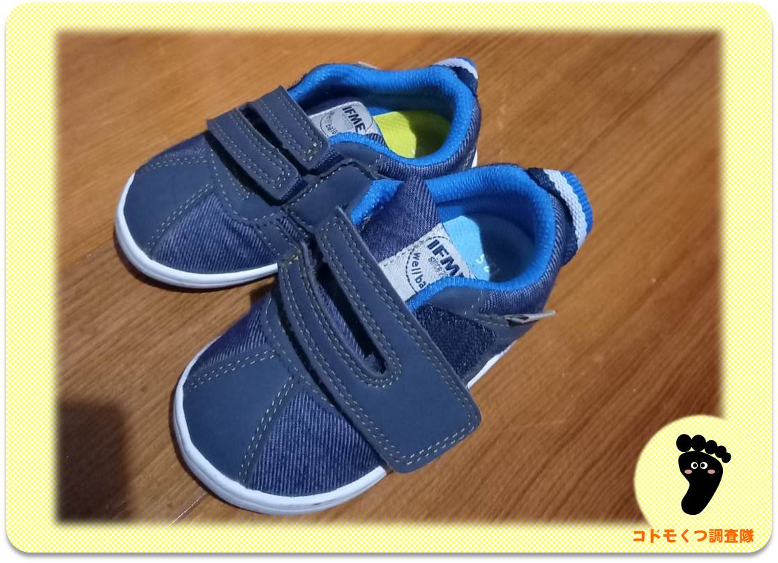 1歳の子供靴(IFME 13.5cm)