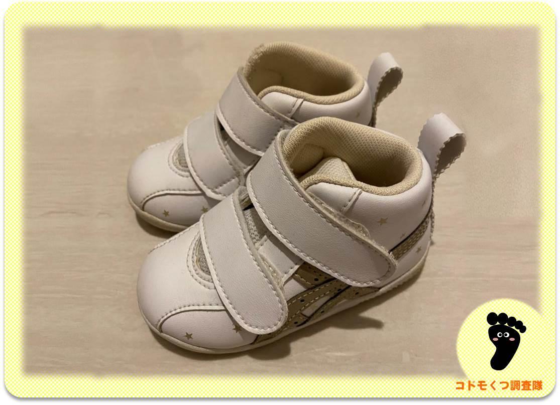 子供靴の投稿写真1歳13cm