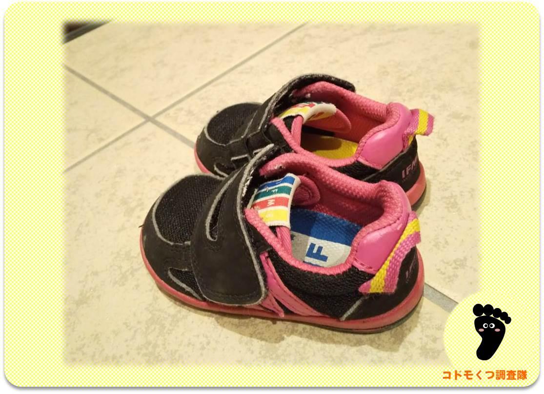 2歳の子供靴(IFME 14.5cm)