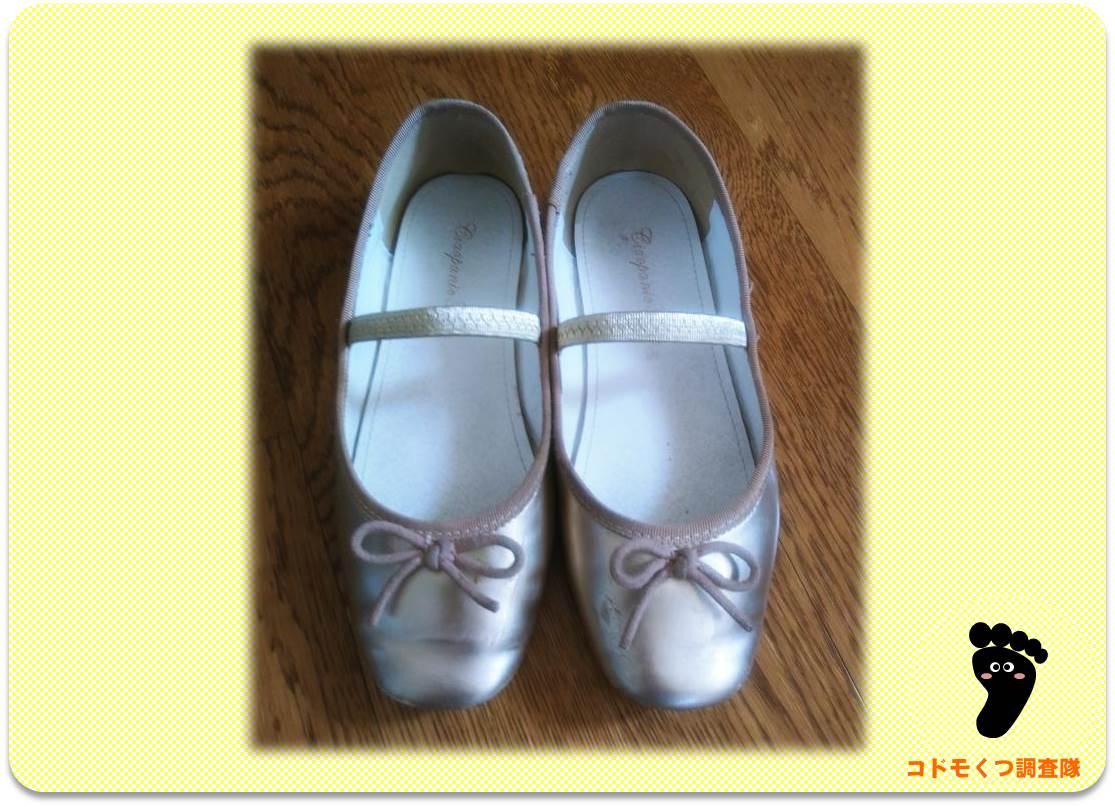 子供靴の投稿写真7歳19cm