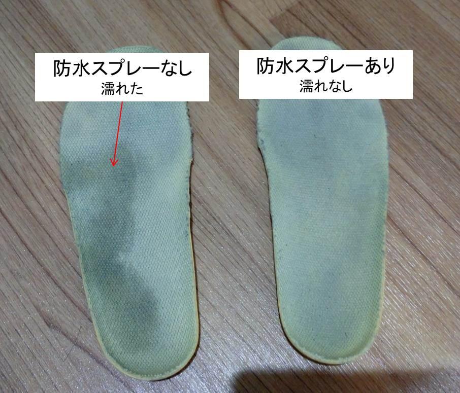 防水スプレーをした子供靴としていない子供靴の濡れ方比較図
