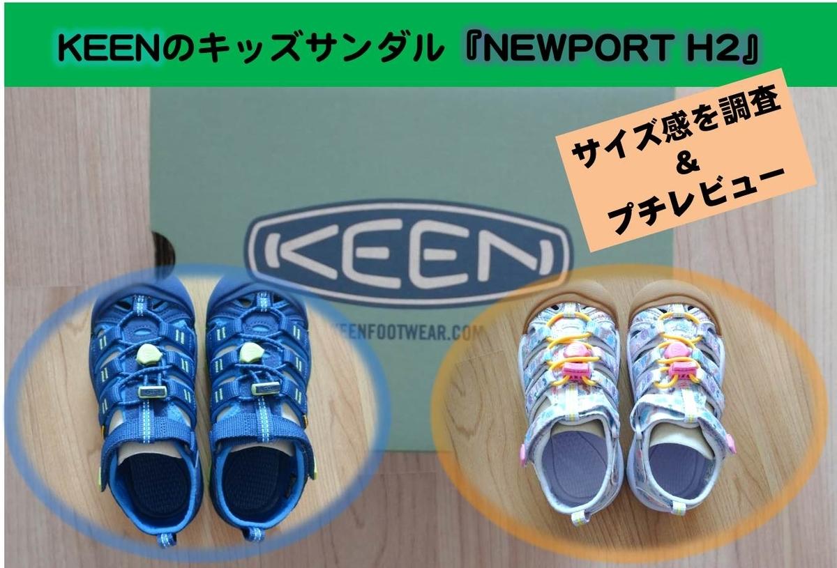 KEENのキッズサンダル「NEWPORT H2」のサイズ感とレビュータイトル図