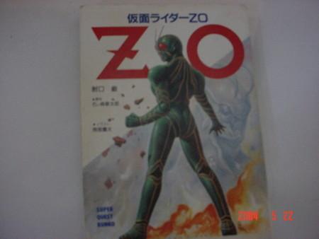 小説版ZO