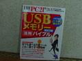 USBメモリ解説本