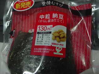 納豆むすび