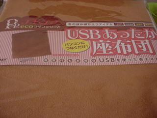 USB座布団