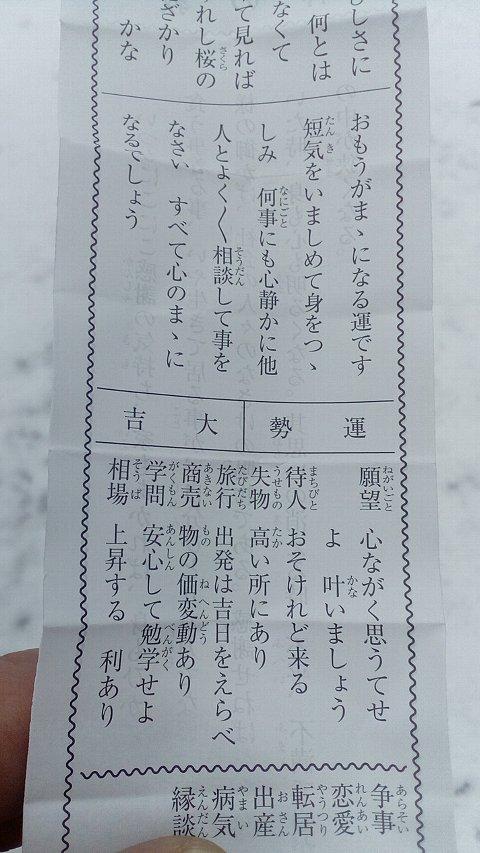f:id:hankakusaizou:20170105185827j:plain