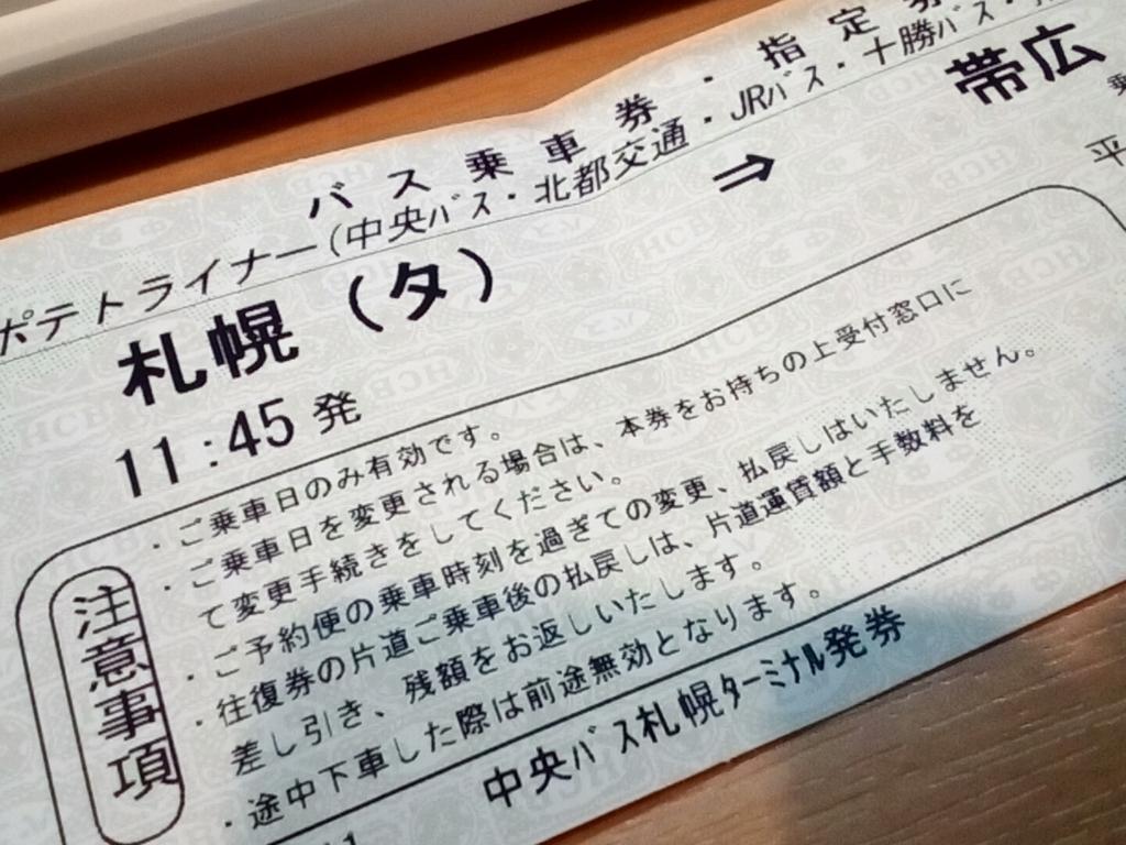 f:id:hankakusaizou:20170312212245j:plain