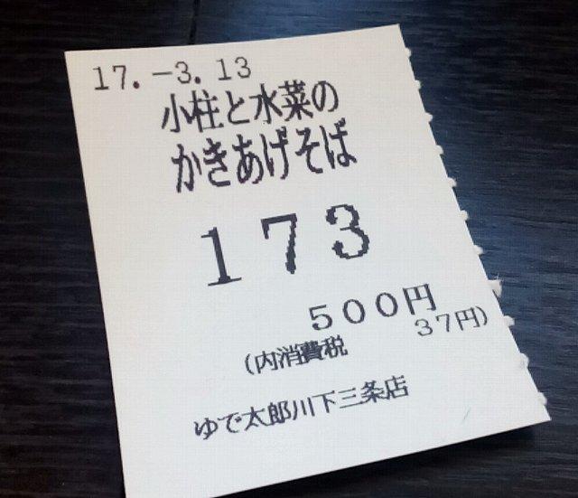 f:id:hankakusaizou:20170313211834j:plain