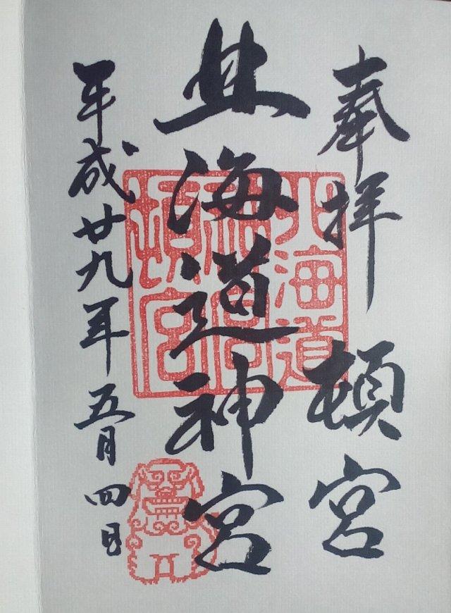 f:id:hankakusaizou:20170504182527j:plain