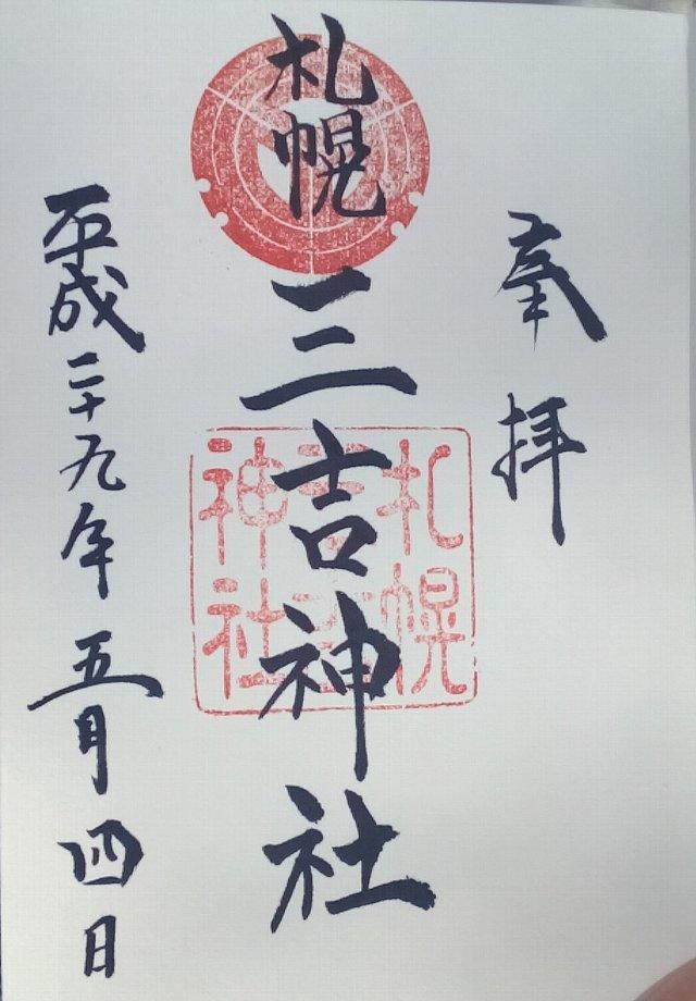 f:id:hankakusaizou:20170504184507j:plain