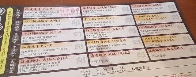f:id:hankakusaizou:20170511211114j:plain
