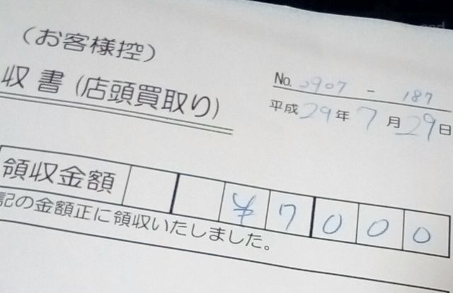 f:id:hankakusaizou:20170729200908j:plain